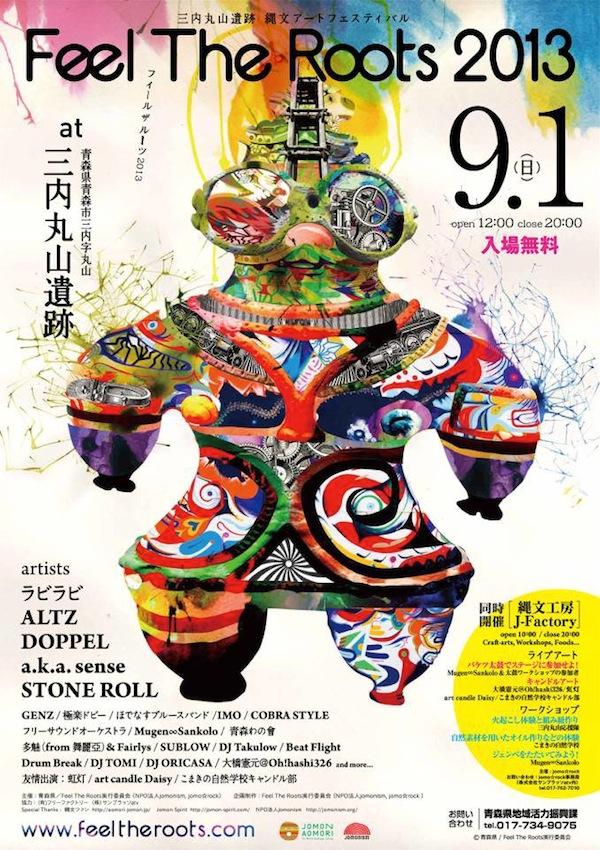 縄文アートフェスティバル
