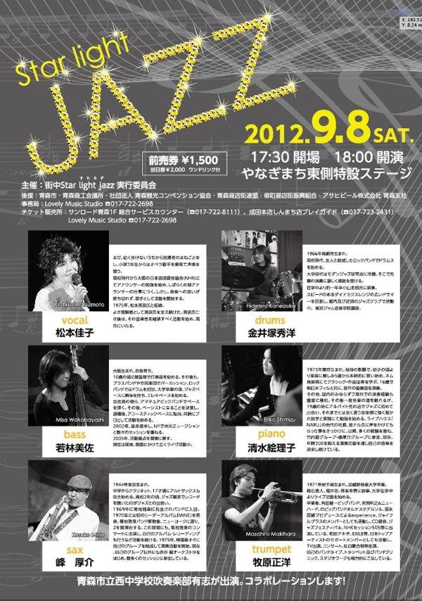 star light jazz 2012